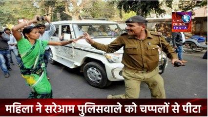 Live Fight in INDIA   बीच सड़क पर सरेआम पुलिसवाले पर चप्पल बरसाने लगी महिला   Live News INDIA