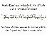 Sourate Alkursi- tajwid