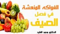 الفواكه المنعشة في فصل الصيف -  الدكتور محمد الفايد Dr Mohamed El Faid-Refreshing fruit in the summer - Dr. Mohamed Al F