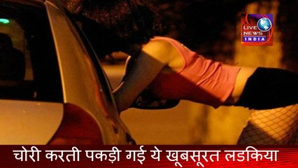 Indian Girl Thief in Shoping Mall     चोरी करती पकड़ी गई ये खूबसूरत लडकिया फिर जो हुआ देखे विडियो    Live News INDIA