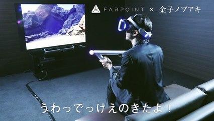 Vidéo Farpoint/Gran Turismo Sport (VR) de Gran Turismo Sport