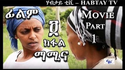 New Eritrean Movie 2017 Mamina Eritrea Part 4