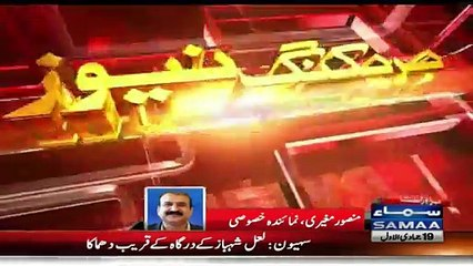Breaking News - Bomb Blast At Lal Shahbaz Qalandar Shrine Sehwan