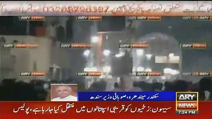 Exclusive Footage Of Blast In Lal Shabaz Qalandar Shrine