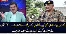 Muje Army Cheif Ka Bayan Bhi Bara Ajeeb Laga...Mubashir Luqman