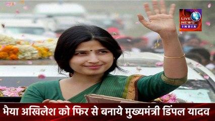 Dimple Yadav Speech Today    इंटर पास को सिर्फ दौड़ लगवाकर पुलिस में नौकरी देंगे  डिम्पल यादव    Live News INDIA