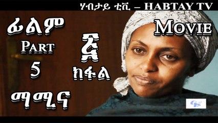 Eritrean Movie 2017 Mamina Eritrea - Part 5