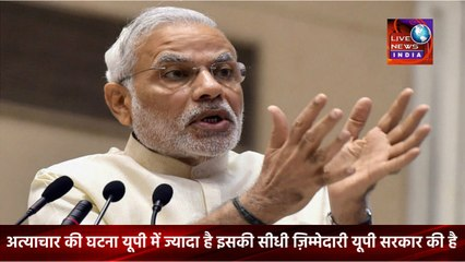 PM Modi Speech Today U.P   मोदी जी का अखिलेश सरकार पर एक और हमला कहा    Live News INDIA