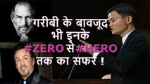Great Personalities from Zero to Hero    गरीबी के बावजूद भी इनके #ZERO से #HERO तक का सफर !