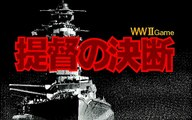 提督の決断 P.T.O. X68000 BGM 陸戦 Land Battle