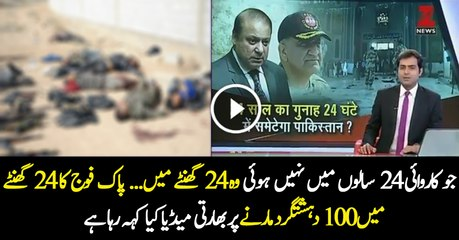 Indian Media Report On Pak Army Kil-led 100 Terrorist In 24 Hr