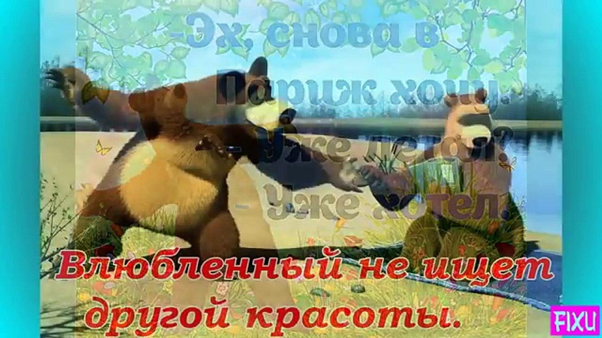 Маша и Медведь 49 серия смотреть онлайн бесплатно МАША ВЕСЕЛИТ 49