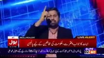 Fayyaz Ul Hssan Choha Bashes Abid Sher Ali and Used Very Harsh Language About Abid Sher Ali
