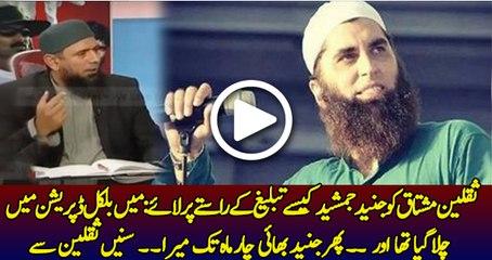 How Junaid Jamshed convinced Saqlain Mushtaq for preach