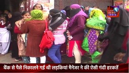 Latest News Today INDIA   बैंक मैनेजर ने की लड़की के साथ गन्दी हरकत फिर जो हुआ   Live News INDIA
