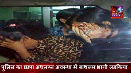 Police Red in Hotel INDIA    पुलिस का छापा अधनग्न अवस्था में बाथरूम में भागी लडकिया देखे विडियो    Live News INDIA