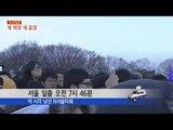 새해 첫 일출...서울 남산 해맞이 / YTN