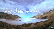 Maqsab Bhool Jaana Shaykh Zulfiqar Ahmed