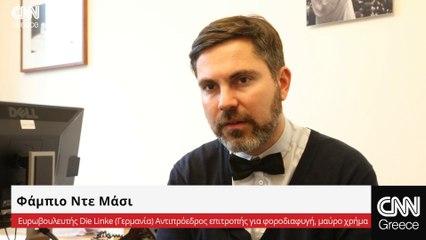 O Φάμπιο Ντε Μάσι, ευρωβουλευτής του Die Linke στο CNN Greece