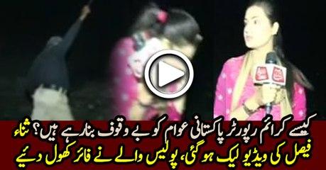 Abb Tak Channel reporter Sana Faisal Scandal