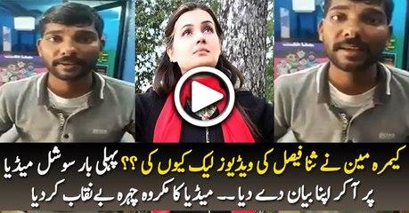 Cameraman Message On Social Media After Leaking Sana Faisal Videos