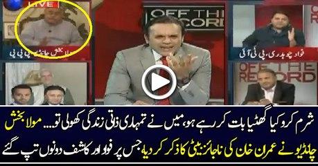Hot Debate Between Fawad Chaudhry And Moula Bux Chandio