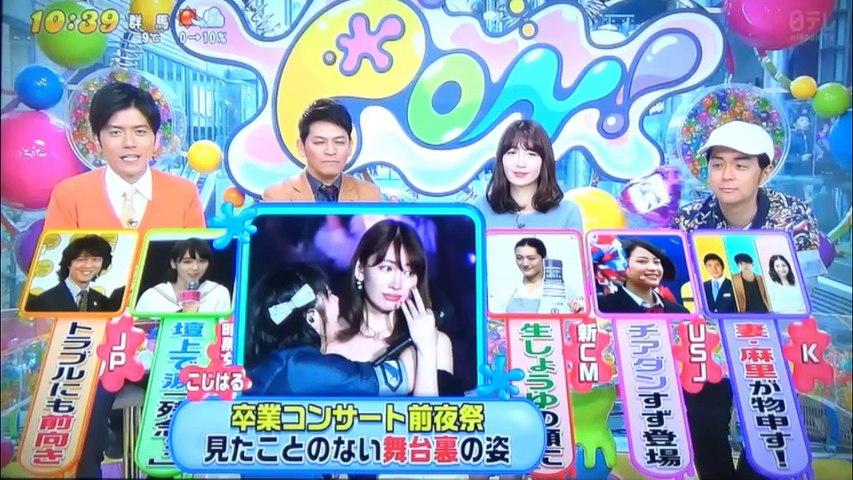 AKB48 小嶋陽菜  こじまつり~前夜祭~   170222