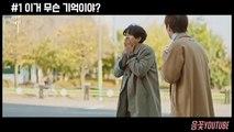 도깨비 [엑기스 모음] 공유 이동욱 육성재 (명장면 ㅋㅋㅋ)