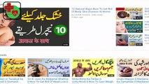 likoria Ka Ilaj in Urdu _ likoria Treatment in Urdu Likoria