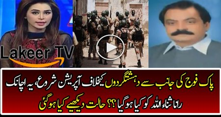 Rana Sanaullah is Not Happy With The Punjab Operation