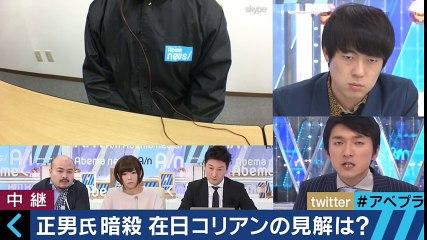 朝鮮学校卒の在日女性「日本人拉致事件は北朝鮮がやったかどうか分からない!日本のメディアは断定的な報道を辞めて欲しい!」