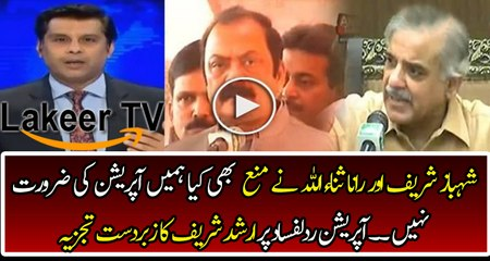Brilliant Analysis of Arshad Sharif on Radd ul Fasad