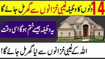 Best Wazeefa To Get New House