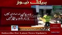 Ary News Headlines 24 February 2017 - Breaking News BOMB Blast In Lahore Defanse Z Block