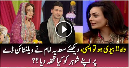 What Gift Sadia Imam Gave To Her Husband on Valentine Day