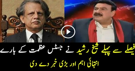 Sheikh Rasheed is Talking About Justice Azmat
