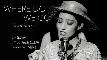 【Lara梁心頤】Where Do We Go: SOUL REMIX Feat. Trout Fresh呂士軒 (SmashRegz/違法) 官方MV