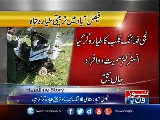 Two die in trainer plane crash in Faisalabad