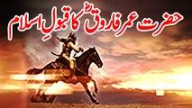 Hazrat Omar Farooq RA ka Qabool Islam - Story of Umar Ibn al-Khattab accepting o