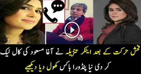 Anchor Tanzeela Leaked the Audio Tape of Agha Masood Khan