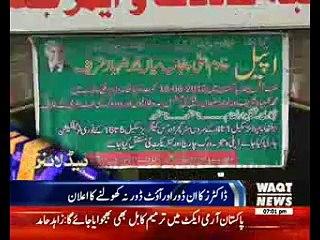 Waqtnews Headlines 07:00 PM 24 February 2017