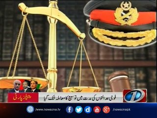 Impasse on military courts persists despite govt concessions