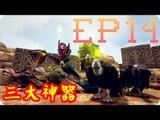Kye923   方舟:焦土 Scorched Earth   EP14   3大神器 ► 禿鷹軍團闖洞窟