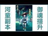 Kye923   陰陽師 Onmyoji   陸版更新 #3 ► 河童副本  御魂提升?