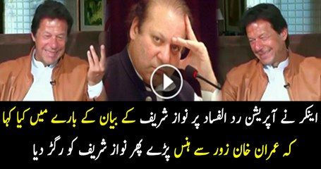 Imran Khan Laughing On  Anchor's Question  About Nawaz Sharif Satement On Operation Radd Ul Fasad