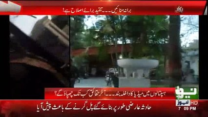 Anchor Bag main Weapons lay kar Lahore ke Bary Hospital main Ghumti Rahi Koi Checking karny wala Nahi