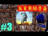 Kye923 | 方舟:生存進化 ARK | 圖片分享 | 玩家粉絲作品 #3