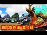 Kye923   方舟:生存進化 ARK   心得分享 #3   測試異齒龍 & 糞金龜