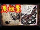 Kye923   方舟:生存進化 ARK   新生物簡介 #3   廣翅鱟 Eurypterid