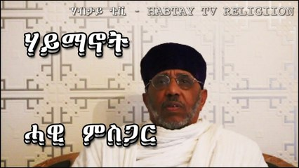 Eritrean Interview - Keychi Aron About Hawi Misgar 12 days after giving birth to a new child